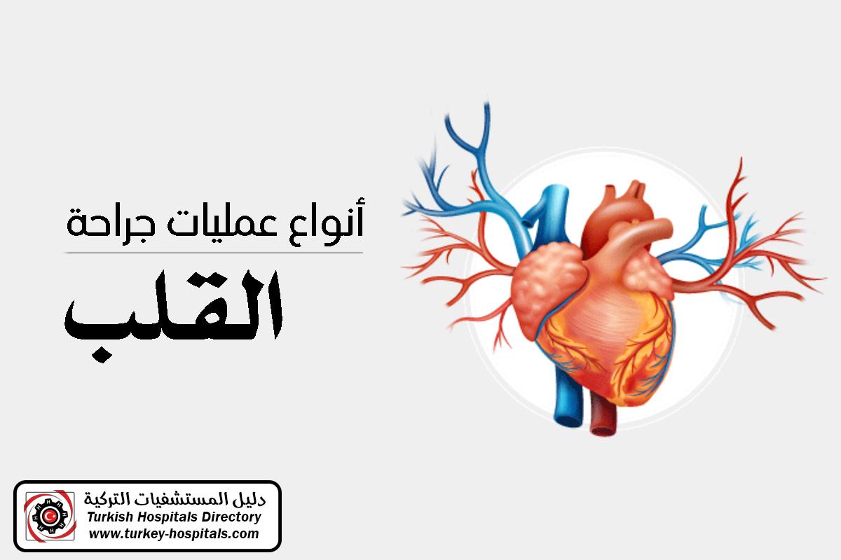 ما هي انواع عمليات القلب؟