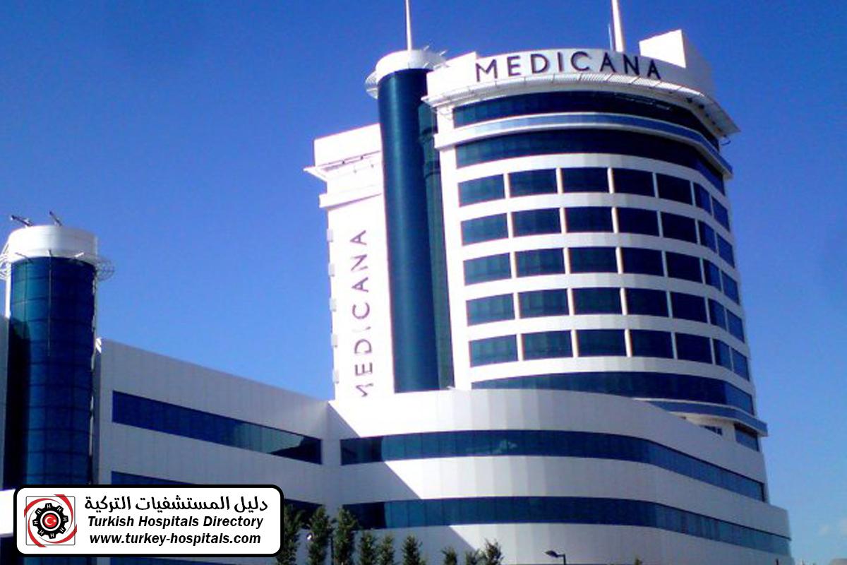 مستشفى مديكانا قونيا