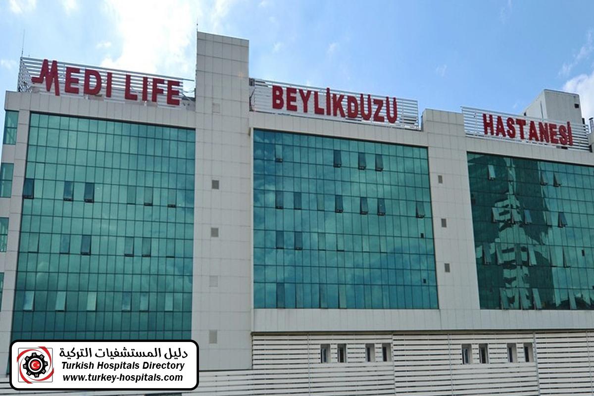 مستشفى مدي لايف بيلكدزو