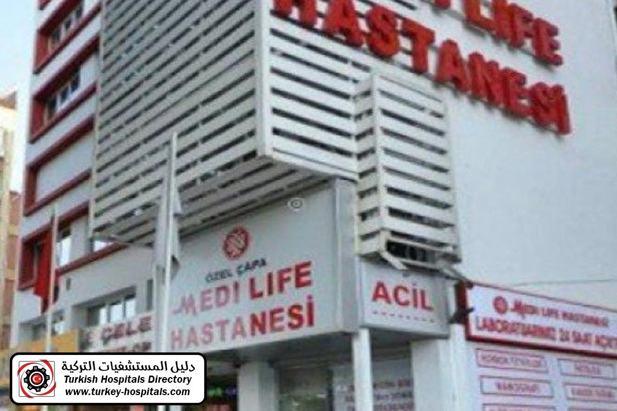 مستشفى مدي لايف جابا