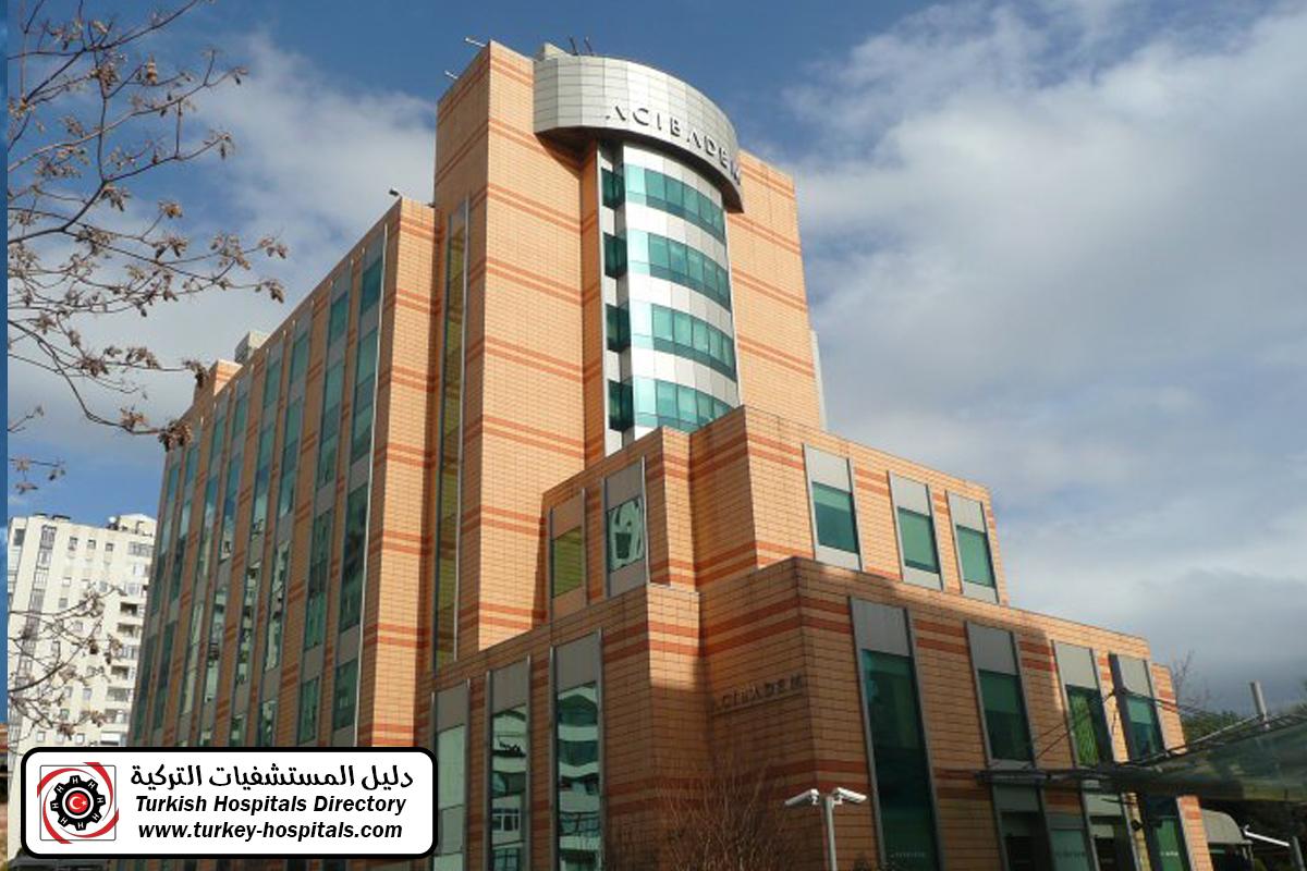 مستشفى-اجي-بادم-كوزيتاغ