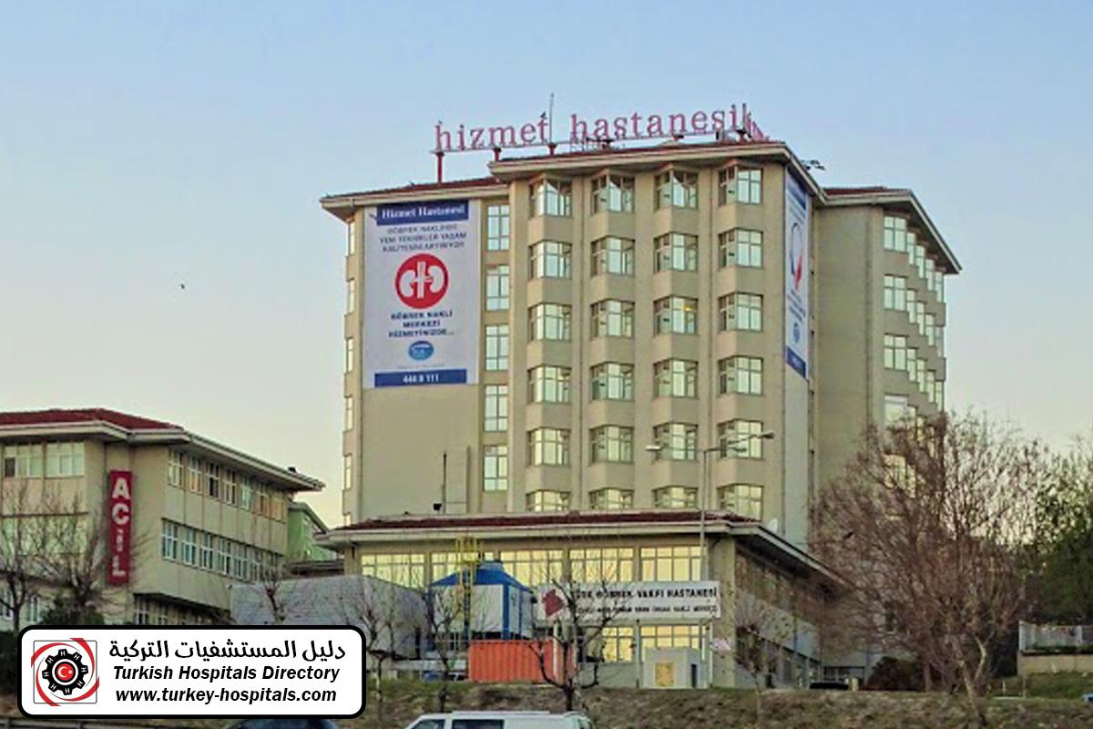 مستشفى هزميت