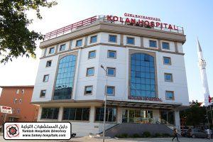 مستشفى كولان بايرم باشا