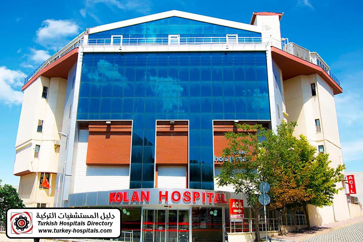 مستشفى كولان سيليفري