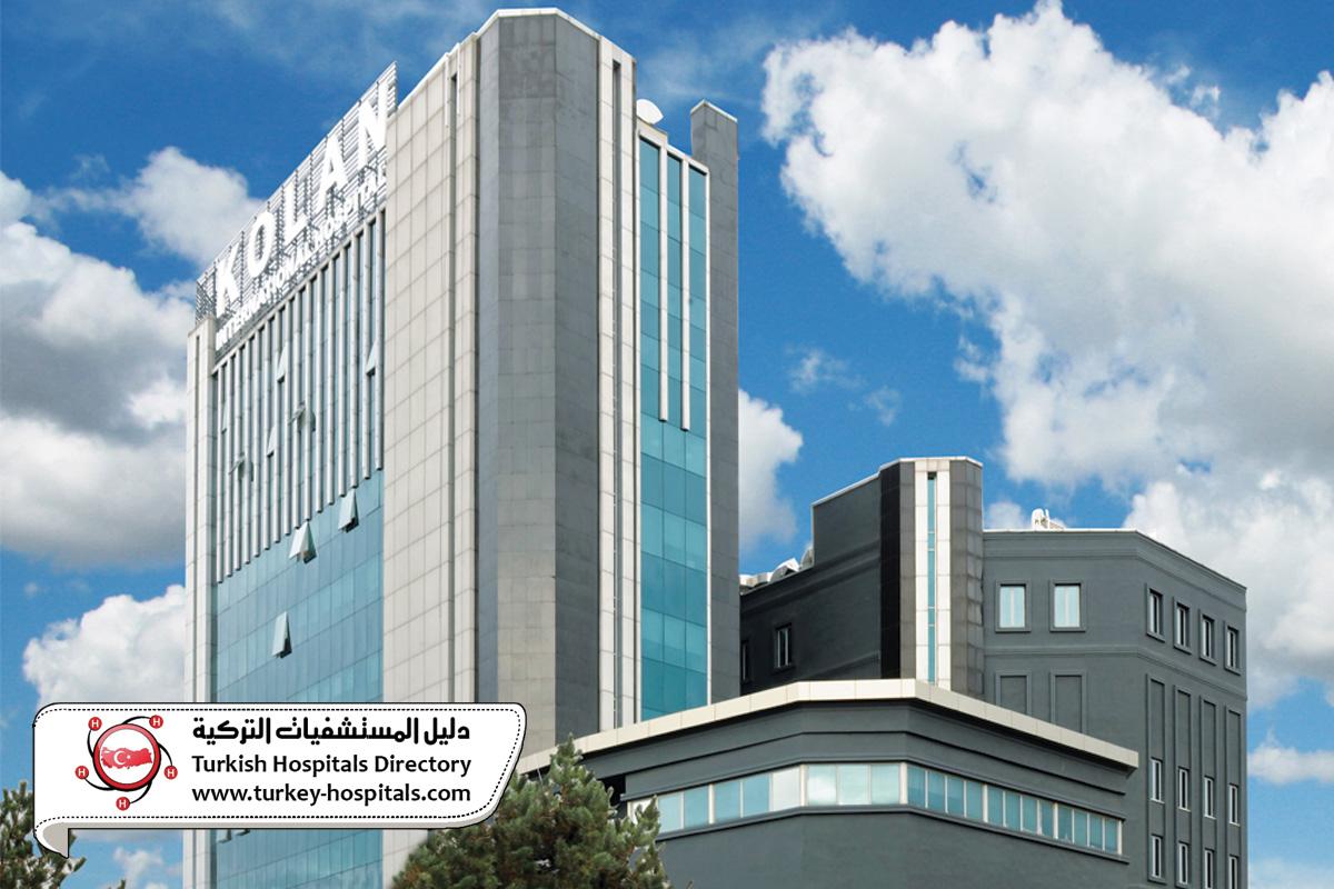 مستشفى كولان الدولي
