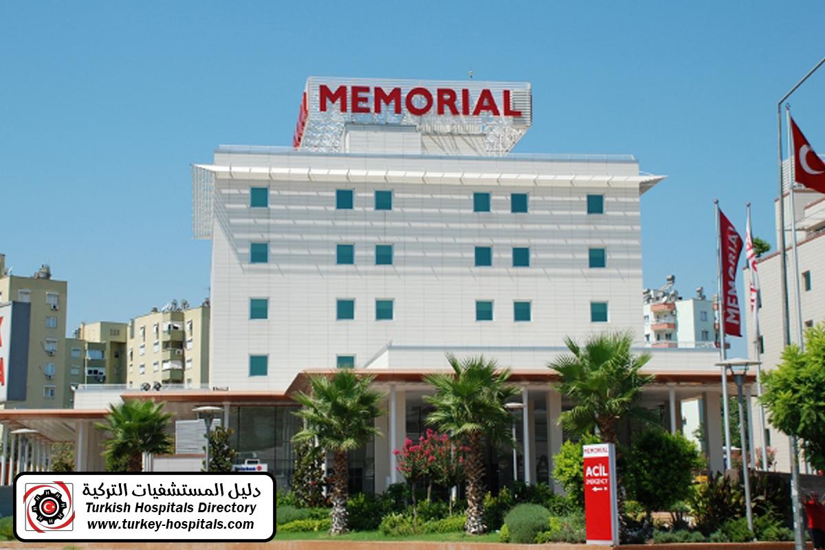 مستشفى ميموريال انطاليا