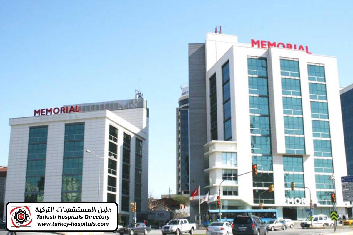 مستشفى ميموريال اتاشهير