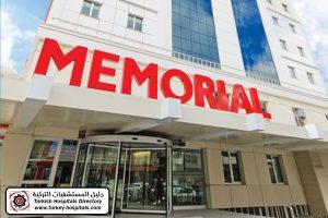 مستشفى ميموريال قيصري