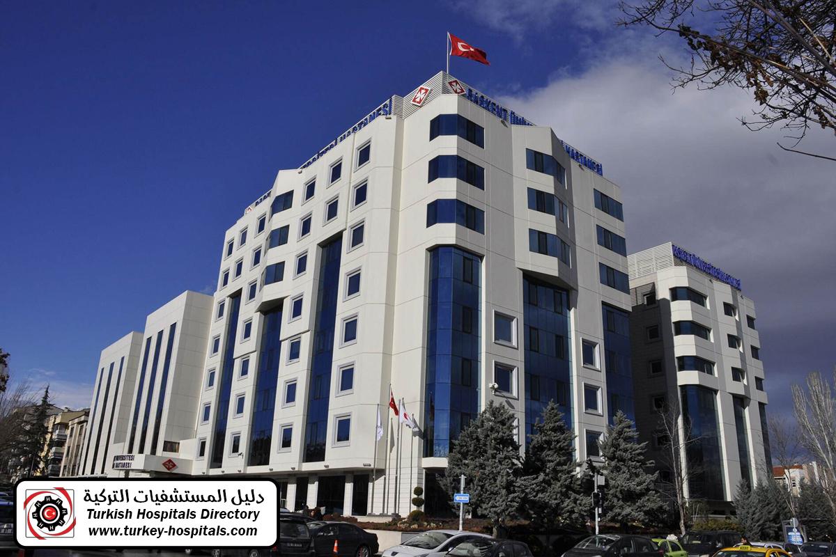 مستشفى باشكنت الجامعي انقرة