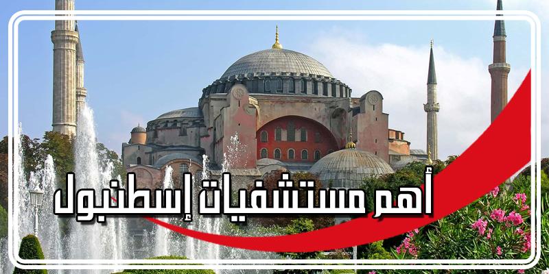 أهم مستشفيات اسطنبول