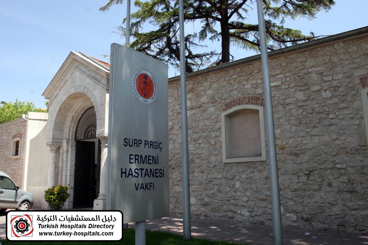 المستشفى الارمني