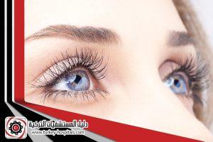 امراض و عمليات العيون