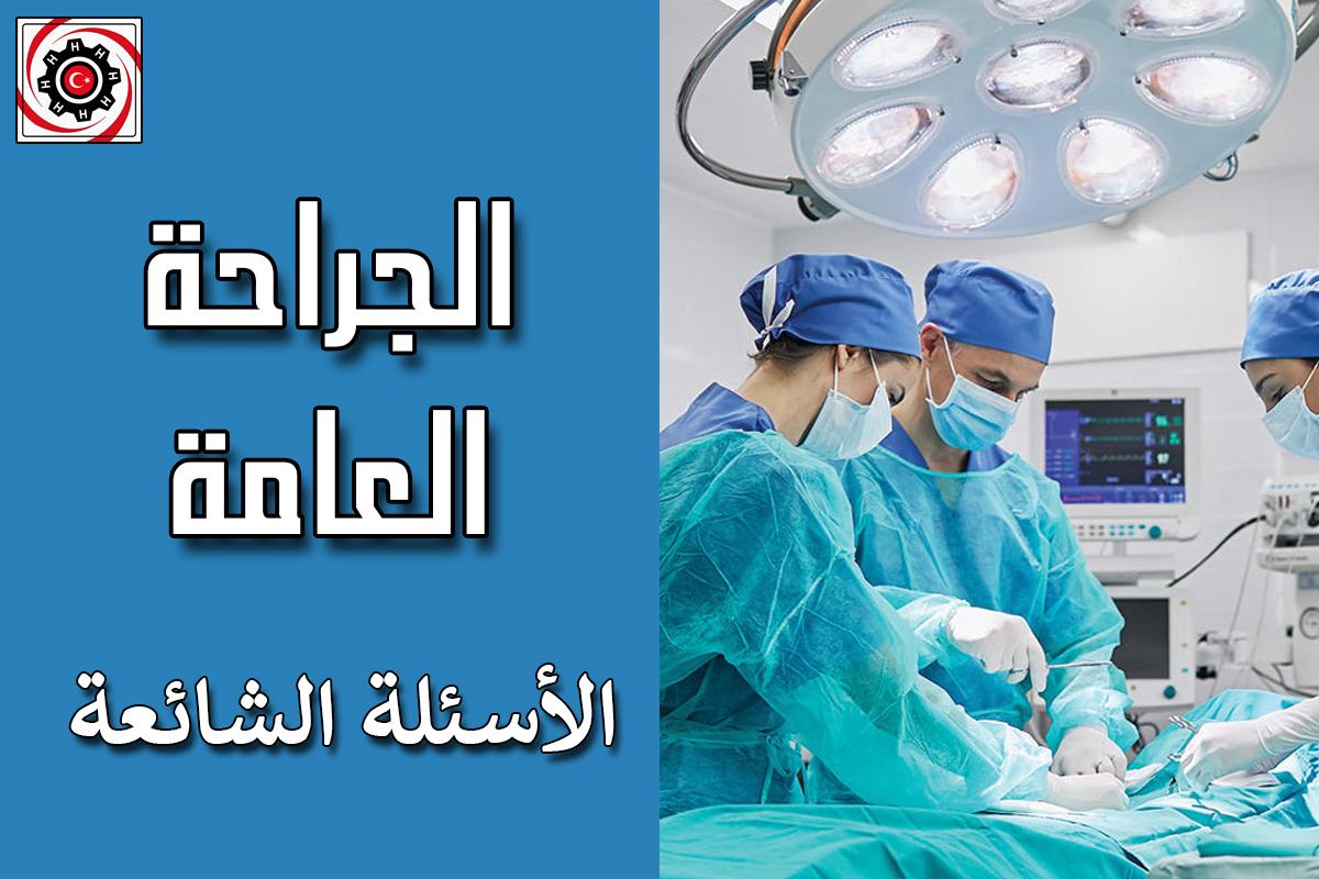 FAQ-general-surgery