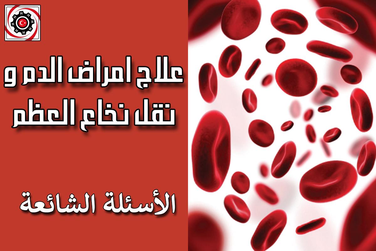 FAQ-hematology