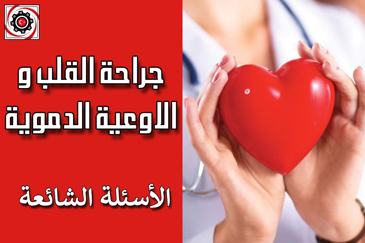 FAQ-cardio-surgery
