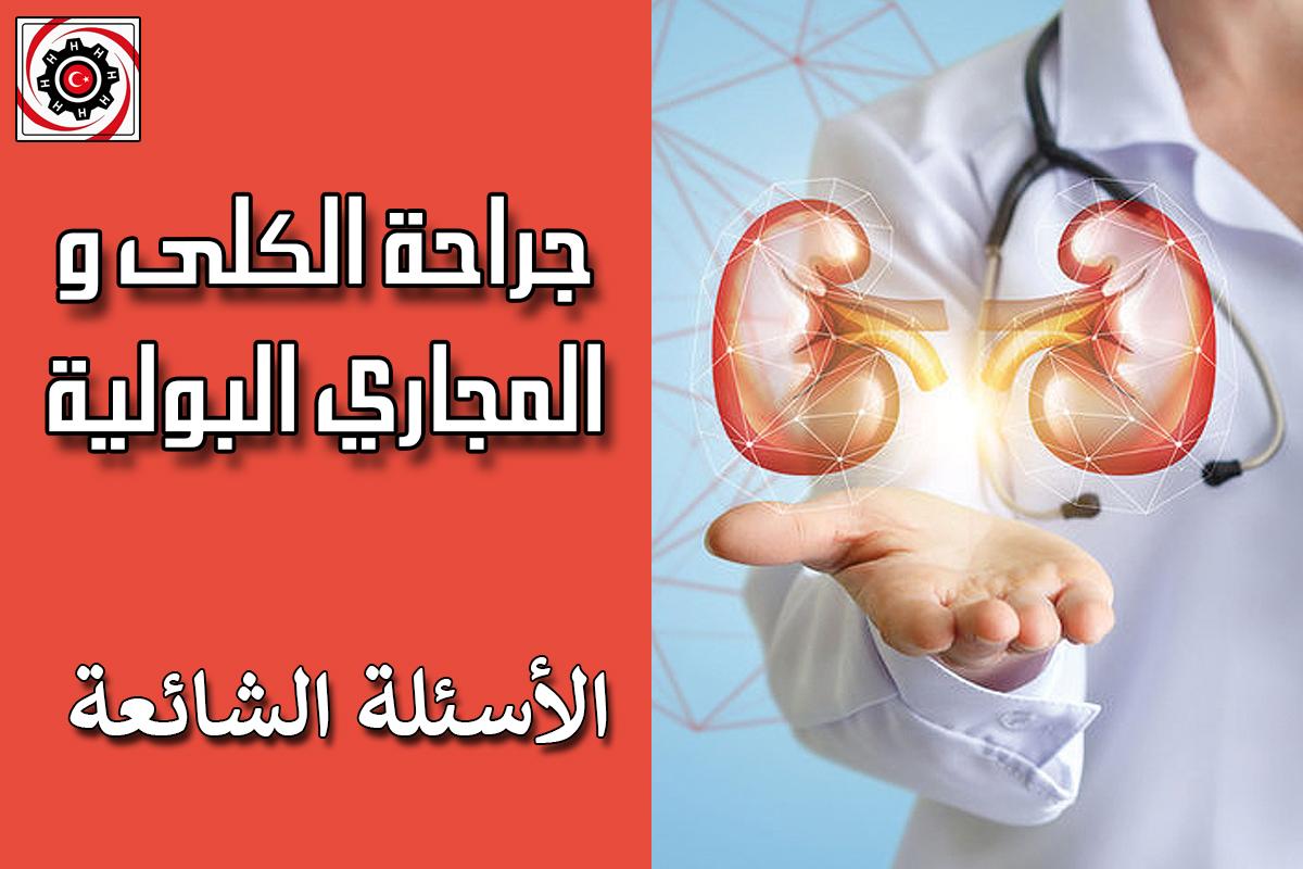 FAQ-urology