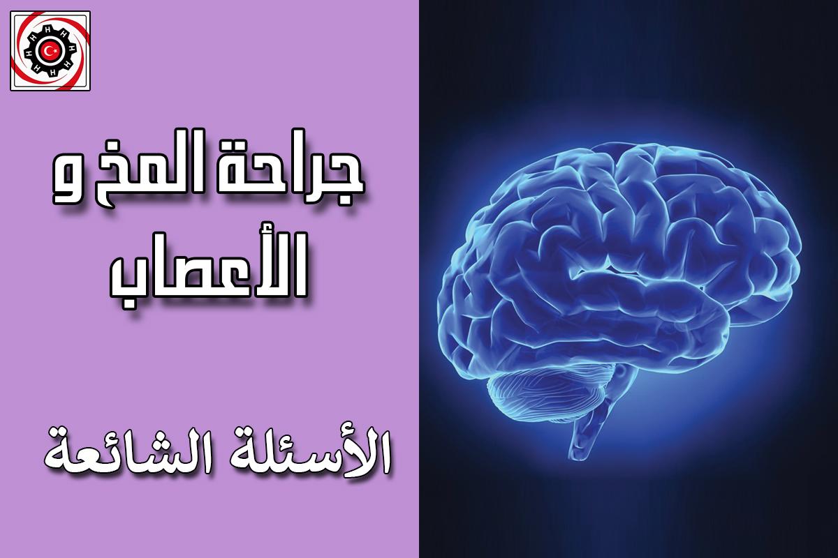 FAQ-neurosurgery