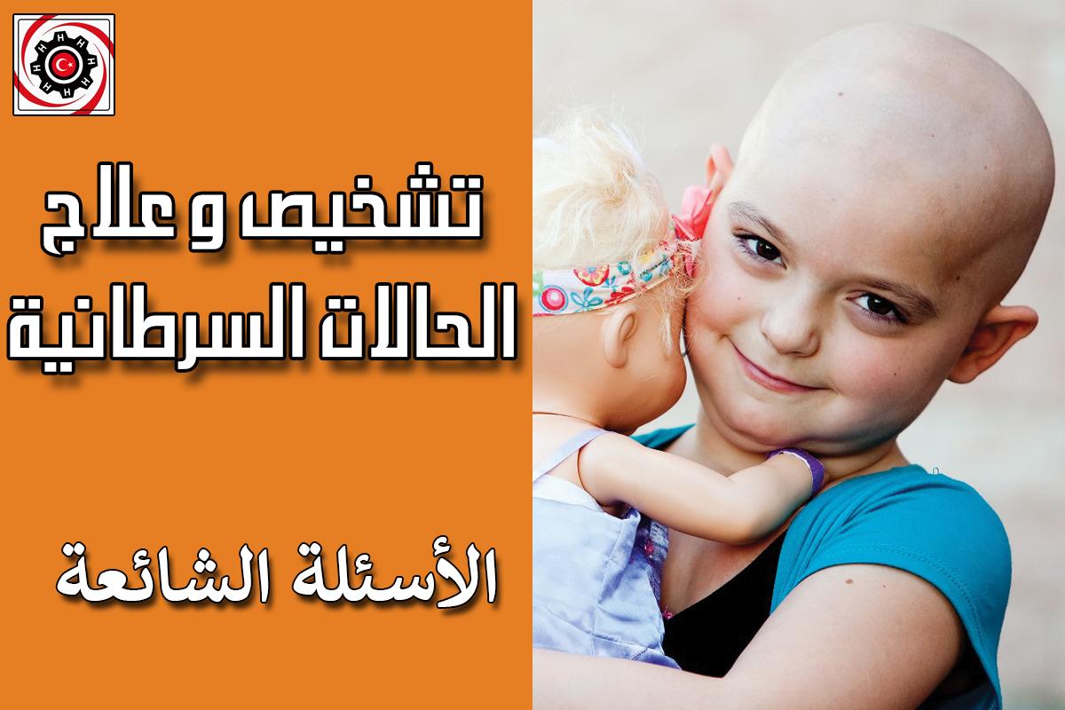 FAQ-cancer-treatment